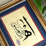 "Islamic Calligraphy Wall Decor 'Ah! from love"" Islamic Art Wall Hanging, Sufi Art, Islamic Home Decoration Gift, Persian Art, Muslim Art - islamicartstore.com"