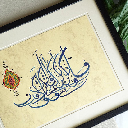 "Islamic Art ""So remember Me; I will remember you"" Arabic Calligraphy Painting, Islamic Home Decor, Modern Islamic Wall Picture, Quran Art - islamicartstore.com"