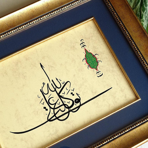 "Dua ""Allah is sufficient for me"" Arabic Calligraphy Duwa for Muslim, Islamic Wall Hanging, Religious Islamic Gift for Men, Islamic Wall Art - islamicartstore.com"