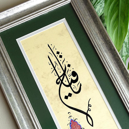 "Calligraphy Painting ""The Victory Giver ""al-Fattah Name of Allah Islamic Calligraphy Art Framed, Muslim Religious Home Decor, Islamic Gift - islamicartstore.com"