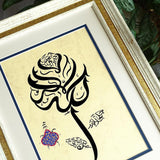 Islamic Gift for Her La ilaha illa'llah Islamic Home Decor, Islamic Wall Hanging, Arabic Calligraphy Wall Art Framed, Islamic Quote Wall Art - islamicartstore.com