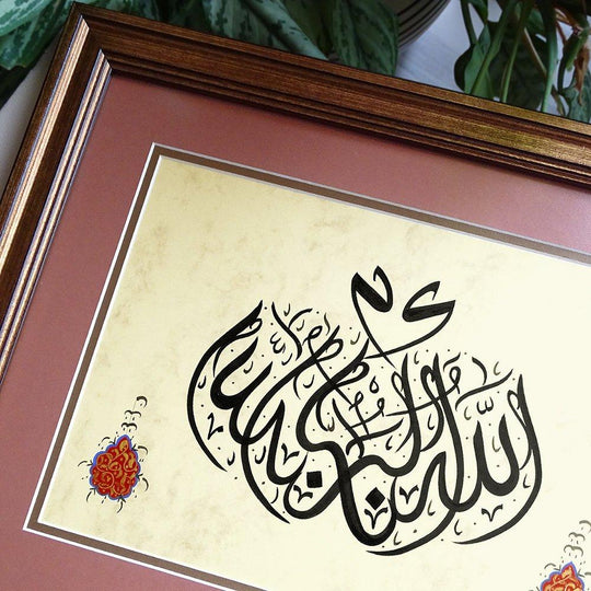 "Islamic Quote Wall Art ""Allah is the greatest"" Modern Islamic Frame, Muslim Gift, ORIGINAL Arabic Calligraphy Wall Art, Calligraphy Quote - islamicartstore.com"