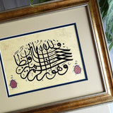 "Islamic Home Decor ""Allah is the best protector"" Surah Yusuf Quran Verse Wall Art, Calligraphy Islamic Painting, Islamic Present for Home - islamicartstore.com"