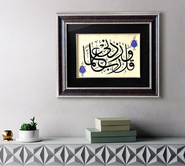 "Quran Wall Decor ""My Lord, increase me in knowledge"" ORIGINAL Arabic Calligraphy Wall Art Framed, Gift for Muslims, Arabic Art Silver Frame - islamicartstore.com"