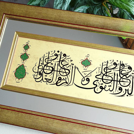 "Quran Wall Art ""Help each other in righteousness and piety"" Arabic Calligraphy Wall Art, Islamic Home Decor, Islam Wedding Gift, Muslim Gift - islamicartstore.com"