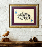 "Quran Wall Art ""And worship your Lord until there comes to you the certainty"" Surah Al-Hijr Arabic Calligraphy Art Framed Islamic Wall Decor - islamicartstore.com"