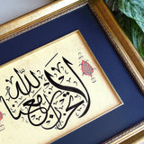 "Islamic Wall Art Frame ""indeed Allah is with us"" Muslim Art, Quranic Calligraphy Wall Art, Islamic Religious Decor, Quran Gifts, Eid Gift - islamicartstore.com"