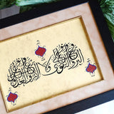 "Islamic Art ""Don't violate the sanctity of Allah's Symbols"" Arabic Calligraphy Art, Islamic Home Decor, Modern Islamic Wall Frame, Quran Art - islamicartstore.com"