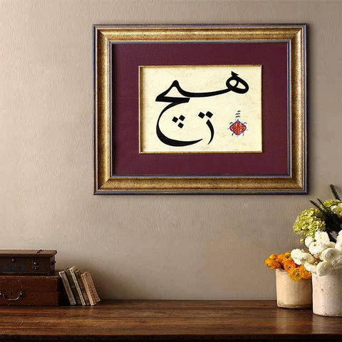 ORIGINAL Islamic Painting 'Hech' Persian Calligraphy Wall Decor, Persian Art, Sufi Philosophy Art, Persian Gift, Islamic Wall Hanging - islamicartstore.com