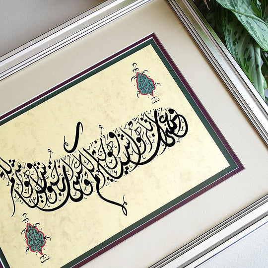 "Islamic Wall Frame ""And Allah Knows, while you know not"" ORIGINAL Islamic Art Surah Al-Baqarah, Islamic Decor, Islamic Gifts, Religious Gift - islamicartstore.com"