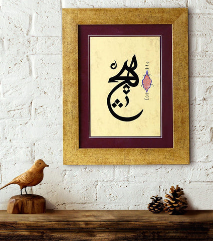 "Persian Calligraphy Sufi Art ""Hech"", ORIGINAL Islamic Painting FRAMED, Persian Art, Sufi Wall Decor, Islamic Gifts, Islamic Artwork - islamicartstore.com"