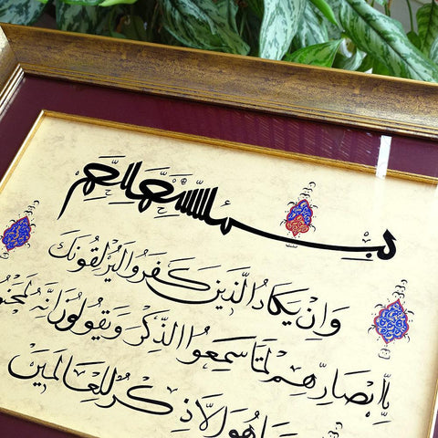 Islamic Modern Home Decor, Islamic Marriage Gift, Arabic Art Decor, ORIGINAL Islamic Calligraphy Painting, Quran Verse Wall Art Farme - islamicartstore.com
