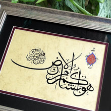 "Quran Art ""HE has produced you from the earth"" Surah Hud Arabic Calligraphy Wall Art, Islamic Frame Art, Islamic Quote Frame, Wall Art Islam - islamicartstore.com"