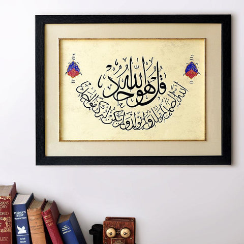 "Arabic Calligraphy Wall Art ""Allah, the Eternal, Absolute"" Quran Art Al Ikhlas Arabic Wall Frames, Islamic Wall Decor, Arabic Religious Art - islamicartstore.com"