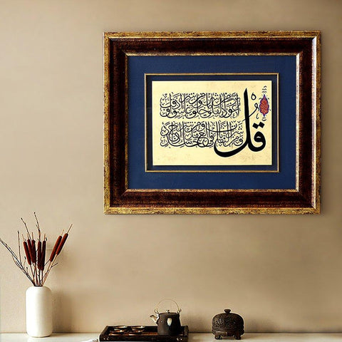 Surah An-Nas Quran Ayat Wall Art HANDPAINTED Arabic Calligraphy Wall F