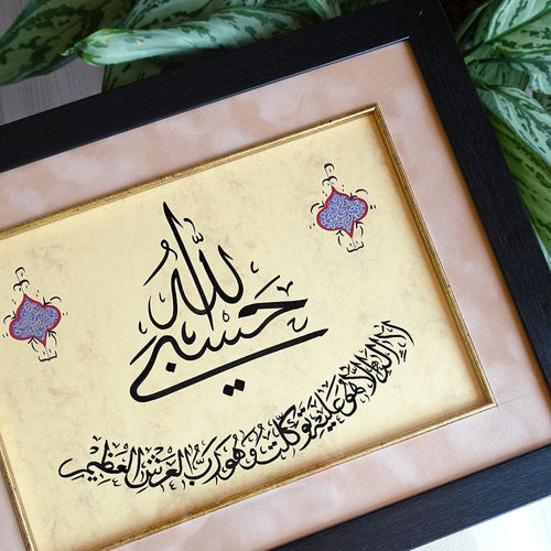 Calligraphy Wall Art Surah At-Tawbah Arabic Calligraphy Painting Framed, Arabic Wall Art, Quran Decor, Islamic Wall Decor, Arabic Gifts - islamicartstore.com