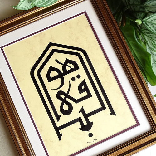 Islamic Quote Allah Almighty is Eternal, Islamic Calligraphy Wall Art Framed, Islamic Gifts, Muslim Home Decor, Islam Housewarming Gift
