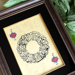 "* This artwork is the original hand-painting! * Materials used: inks and drawing paper * Framed format: 14"" x 18"" (35cm x 45cm) * Framed in the new frame with black mat and glass * The painting COMES FRAMED as shown on the photos  The calligraphy presented depicts in the composition Surah Al-Ikhlas [112] Al-Qur'an al-Kareem: ""Say: He is Allah, the One and Only; Allah, the Eternal, Absolute; He begetteth not, nor was He begotten; And there is none like unto Him.""  This chapter of the Holy Qur'an is devoted e"