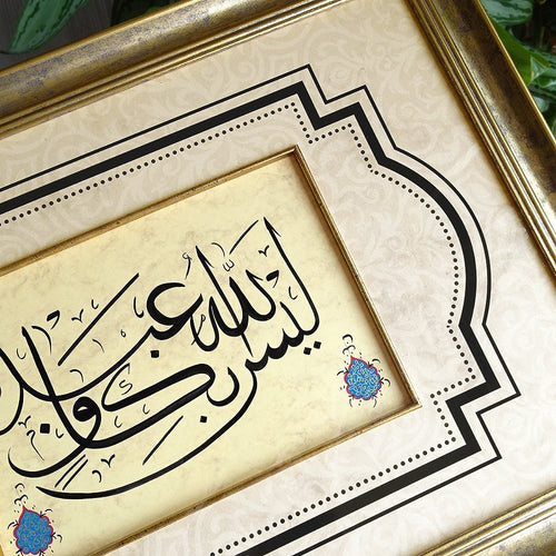 Quran Quote in Frame