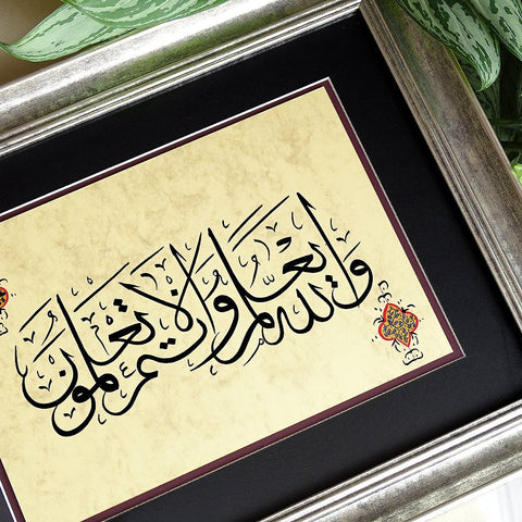 "Quran Quote Wall Decor ""and Allah knows and you know not"" Surah Al Baqarah Arabic Calligraphy, Religious Art Framed, Islamic Home Decor"