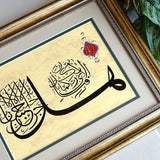 "Calligraphy Wall Hanging ""There is no deity except Him, the Exalted in Might"" Islamic Wall Decor, Islamic Quote Frame Wall Art, Islamic Gift"
