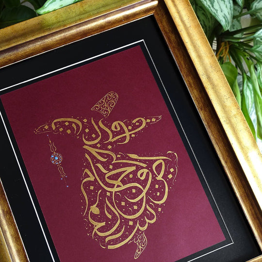 Islamic Wall Frame for Home Black and Red, Sufi Calligraphy Art, Modern Islamic Wall Art Religious Wall Hanging, Muslim Home Decor Gifts