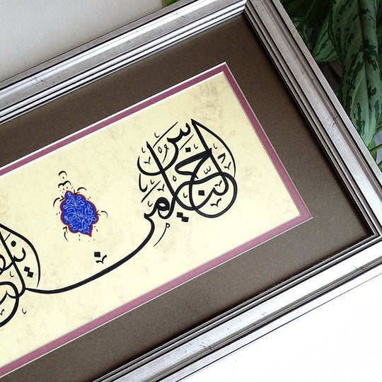 "Islamic Saying on Kindness ""The best people are those who are kind and benefit others"" Arabic Calligraphy Wall Art Islam Quotes, Muslim Gift"
