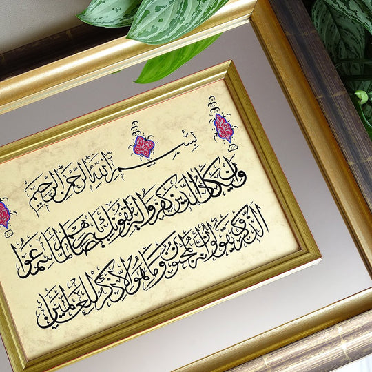 "Quran Surah Al Qalam ""Quran is a reminder to all worlds"" Islamic Calligraphy Wall Art, Islamic Decoration, Original Islamic Art Framed"