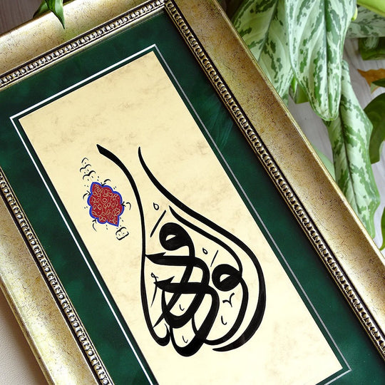 "Al Wadud ""The Most Loving"" Name of Allah Wall Art, Islamic Calligraphy Art Quote in Frame, Muslim Art, Islamic Gifts, Original Islamic Art"