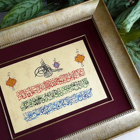 "Quran Verse ""To HIM belongs whatever is on the earth"" Ayat ul Kursi Arabic Calligraphy Wall Hanging, Religious Art, Modern Islamic Frames"