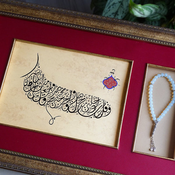 "Islamic Wall Art ""Allah, grant me a supporting authority"" Quranic Calligraphy Surah Al Isra, ORIGINAL Religious Art Framed Islamic Painting"