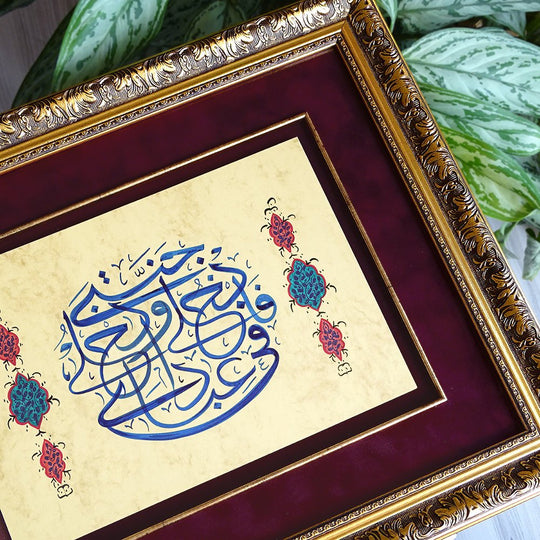 "Quran Wall Hanging ""And enter among My righteous devotee"" Surah Al Fajr, Islamic Home Decor, Arabic Calligraphy Hand Painted Art, Quran Art"