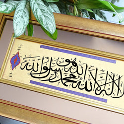 Islamic Art La ilahe illaAllah Arabic Calligraphy Painting, Islamic Wedding Gift, Islamic Decoration, Calligraphy Wall Art, Islamic Crafts