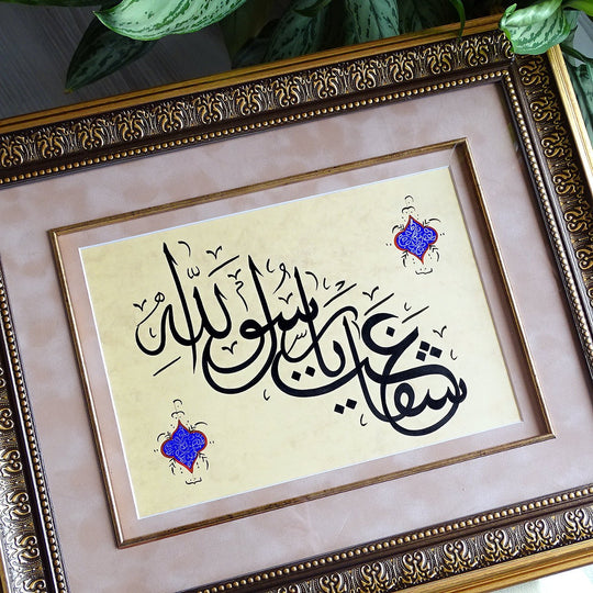 "Islamic Calligraphy ""Sefaat Ya Rasulallah"" ORIGINAL Islamic Art Framed, Islamic Wall Decor, Islamic Religious Gifts, Islamic Wall Art"