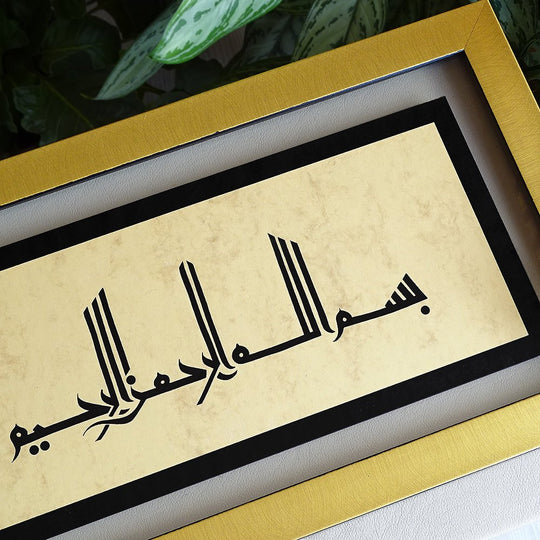 Bismillah Wall Art Arabic Calligraphy Frame Black and Gold, Islamic Home Decor Gift, Quote Calligraphy Painting Living Room Wall Art