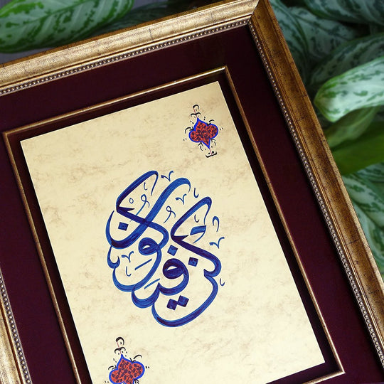 "Islamic Wall Art KUN FAYAKUN ""Be!"" And it is"" Arabic Calligraphy Art Painting Framed, Muslimah Gift, Islamic Wall Frame for Home Decor"