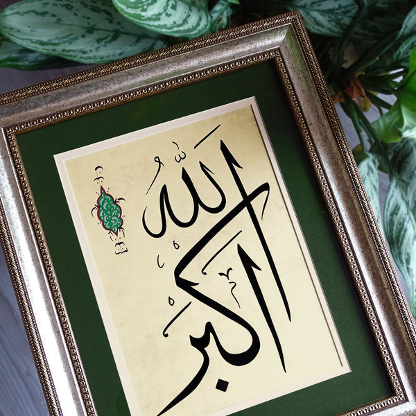Allahu Akbar Modern Islamic Art, Islamic Wall Frame Ramadan Gift, Islamic Quote Wall Art, ORIGINAL Islamic Calligraphy Muslim Artwork