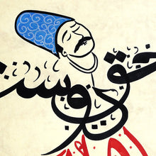 "Sufi Wall Painting ""Dear Mevlana, Friend of Allah"" Whirling Dervish Blue Silver Calligraphy Wall Art, Islamic Gift Living Room Wall Decor"