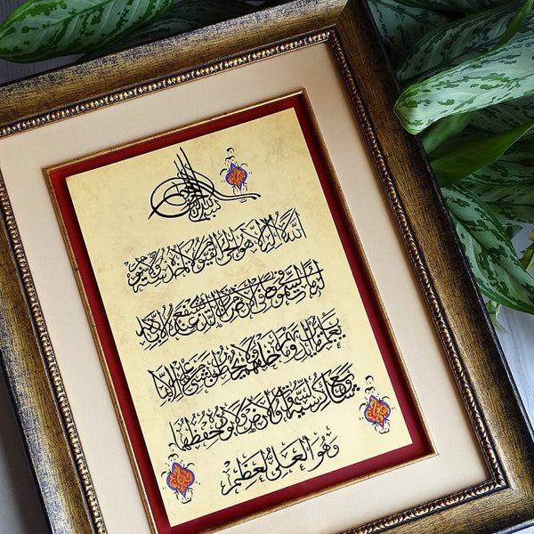 Arabic Calligraphy Ayat ul Kursi Islamic Wall Art, Islamic Wedding Gift Quran Wall Art Original Painting Framed, Islamic Home Decor