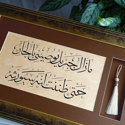 Islamic Art HADITH on Neighbors, Islamic Calligraphy Art Framed Modern Wall Decor, Islamic Home Decor Living Room Wall Art, Islamic Gift