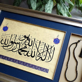 SHAHADA Islamic Wall Art Umrah Hajj Gift, Islamic Calligraphy Quote Painting Framed, Muslim Home Decor, Muslim Wedding Gift