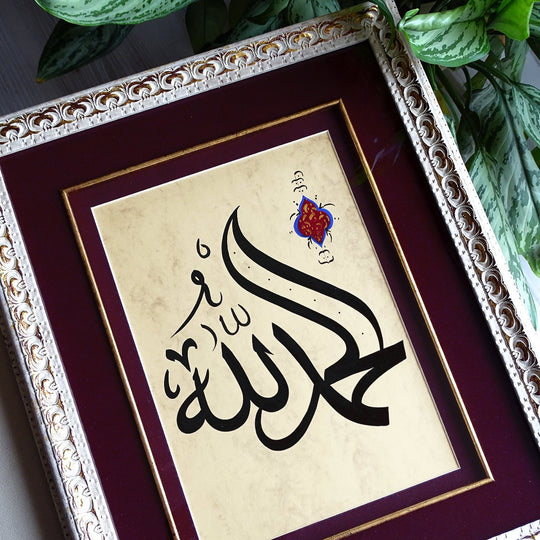 "Alhamdulillah ""Praise be to Allah"" HAND-PAINTED Calligraphy Wall Art Framed White, Islamic Art, Arabic Calligraphy Home Decor, Islamic Gifts"