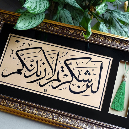 "Arabic Art ""If you are grateful, I will increase you in favor"" Arabic Calligraphy Painting Framed, Muslim Wall Art, Arabic Home Decor"