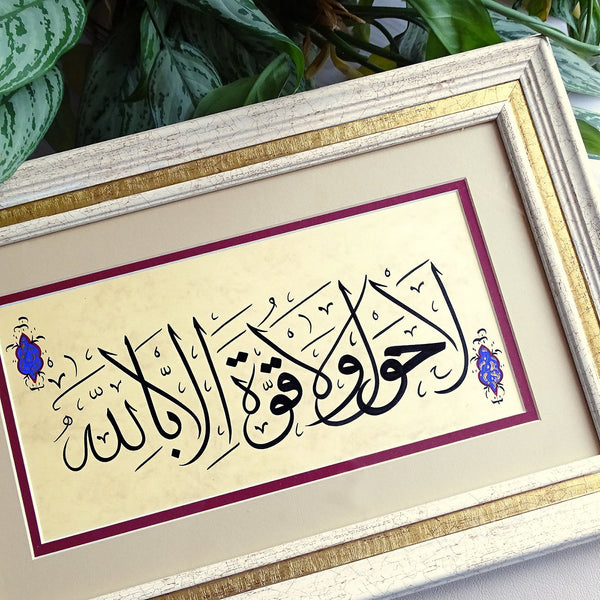 "ORIGINAL Painting ""There is no power and no strength except with Allah"" Islamic Writing in Frame, Dua Arabic Calligraphy, Islamic Art"