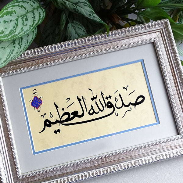 "Islamic Artwork ""Allah Most Mighty has told the truth"" Hand Painted Arabic Calligraphy Quote Wall Frame, Arabic Wall Art, Arabic Home Decor"