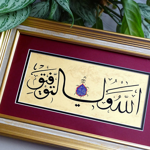 "Quran Quote ""My success is only from Allah"" Islamic Inspirational Art, ORIGINAL Arabic Calligraphy Wall Art, Islamic Wall Frame Gift for Men"