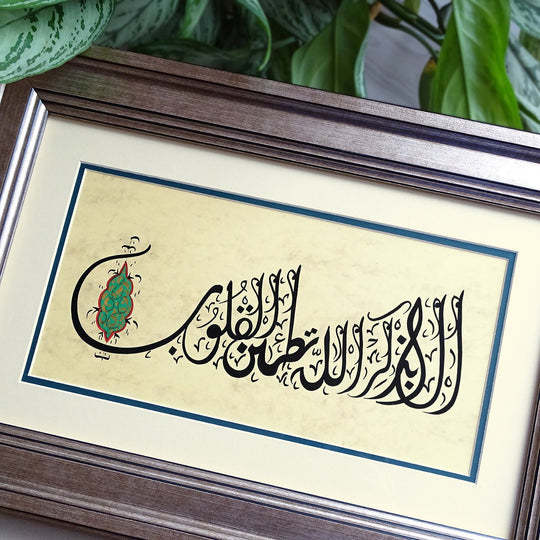 "Ayah Painting ""with Allah's remembrance do hearts find rest"" Surah Ar Rad 13:28 ORIGINAL Persian Calligraphy Painting, Islam Religious Art"