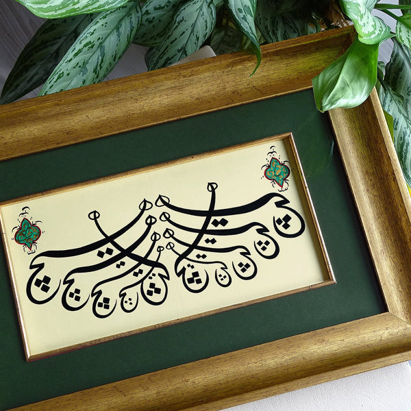 "Persian Calligraphy ""Heech"" Framed ORIGINAL Islamic Painting, Persian Home Decor, Sufi Spiritual Art, Islamic Gift Religious Wall Hanging"