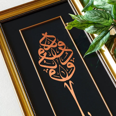 "Islamic Calligraphy Wall Art ""al Wadud"" Allah the Most Loving, Islamic Ramadan Gift, Islamic Wall Painting Black, Muslim Wall Art Copper"