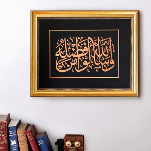 Quran Quote Wall Art